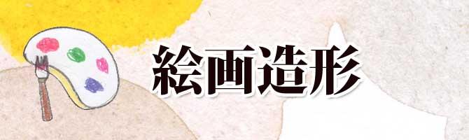 山口県防府市の幼稚園 たまのやようちえん(玉祖幼稚園) カリキュラム 絵画造形