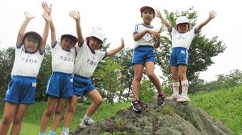 山口県防府市の幼稚園 玉祖幼稚園(たまのやようちえん)カリキュラム 体力づくり 薄着励行