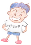 山口県防府市の幼稚園 玉祖幼稚園(たまのやようちえん)カリキュラム 伝統行事 持久走