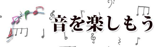 山口県防府市の幼稚園 たまのやようちえん(玉祖幼稚園) カリキュラム 音を楽しもう