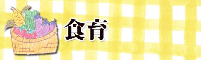 山口県防府市の幼稚園 たまのやようちえん(玉祖幼稚園) カリキュラム 食育