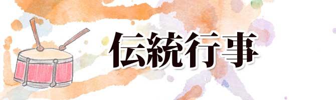 山口県防府市の幼稚園 たまのやようちえん(玉祖幼稚園) カリキュラム 伝統行事