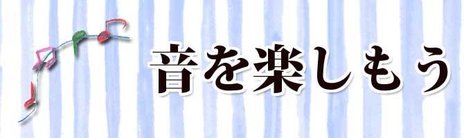 山口県防府市の幼稚園 玉祖幼稚園(たまのやようちえん) カリキュラム  音を楽しもう