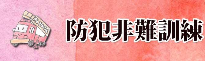 山口県防府市の幼稚園 たまのやようちえん(玉祖幼稚園) カリキュラム 防犯非難訓練