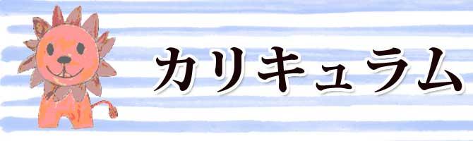 カリキュラム  山口県防府市の幼稚園 玉祖幼稚園(たまのやようちえん)