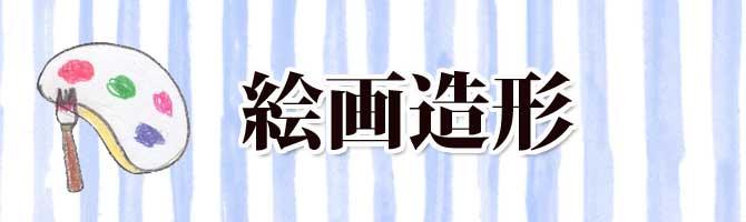 山口県防府市の幼稚園 玉祖幼稚園(たまのやようちえん) カリキュラム  絵画造形
