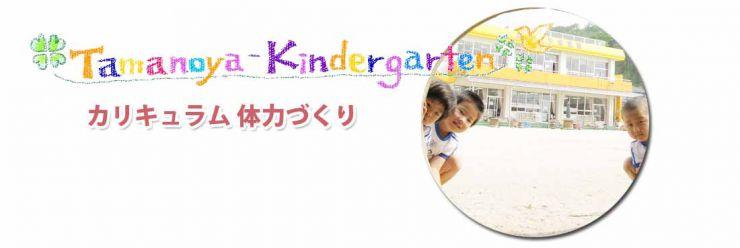 山口県防府市の幼稚園 玉祖幼稚園(たまのやようちえん)カリキュラム 体力づくり