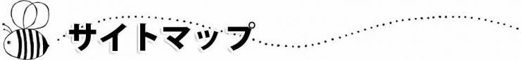 山口県防府市の幼稚園 玉祖幼稚園(たまのやようちえん)サイトマップ
