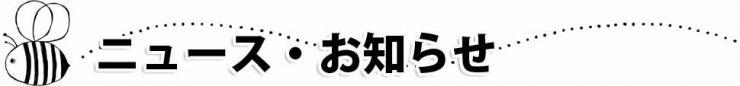 山口県防府市の幼稚園 玉祖幼稚園(たまのやようちえん)ニュース・お知らせ にこにこ元気っ子クラブからお知らせ