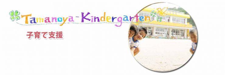 山口県防府市の幼稚園 玉祖幼稚園(たまのやようちえん)子育て支援