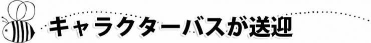 山口県防府市の幼稚園 玉祖幼稚園(たまのやようちえん) 園児送迎バス