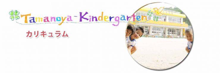 山口県防府市の幼稚園 玉祖幼稚園(たまのやようちえん)カリキュラム