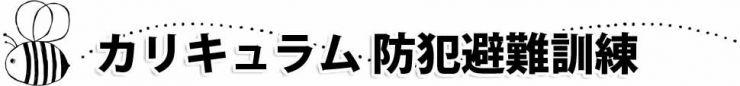 山口県防府市の幼稚園 玉祖幼稚園(たまのやようちえん)カリキュラム 防犯訓練・避難訓練